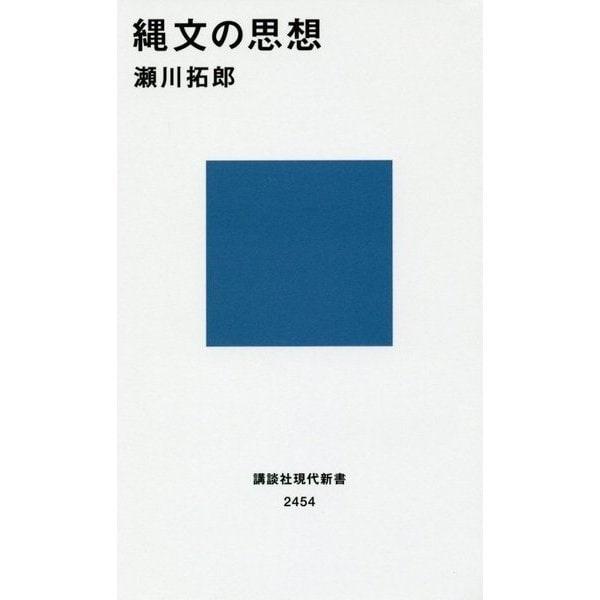 縄文の思想(講談社現代新書) [新書]