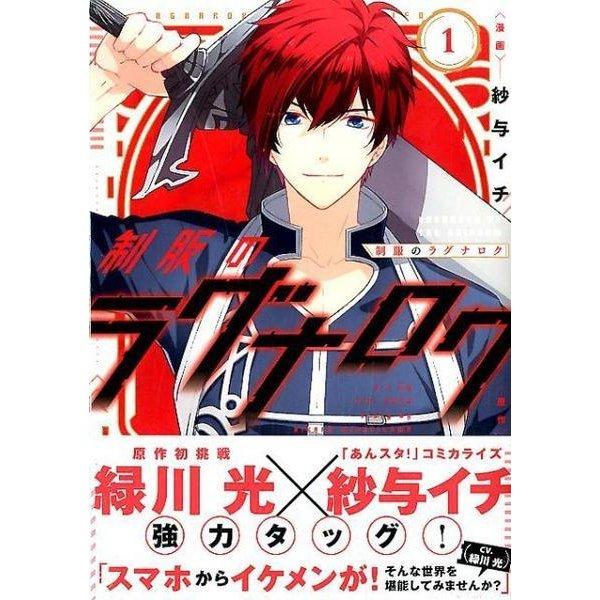 制服のラグナロク 1(KCx ARIA) [コミック]