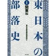 東日本の部落史 第1巻 関東編 [単行本]