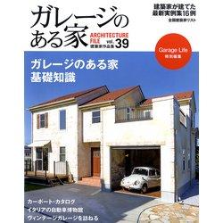 ガレージのある家 vol.39-建築家作品集(NEKO MOOK 2632) [ムックその他]
