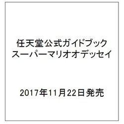 任天堂公式ガイドブック スーパーマリオオデッセイ [単行本]