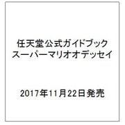 任天堂公式ガイドブック スーパーマリオ オデッセイ(ワンダーライフスペシャル) [単行本]