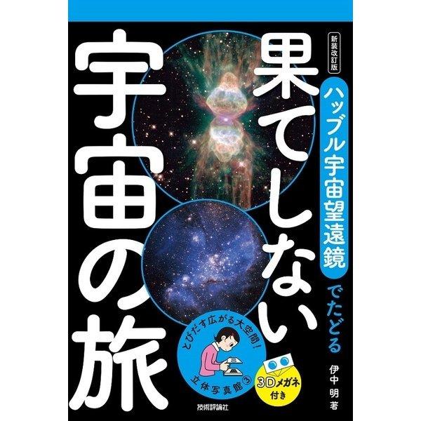 立体写真館3 新装改訂版 ハッブル宇宙望遠鏡でたどる果てしない宇宙の旅 [単行本]