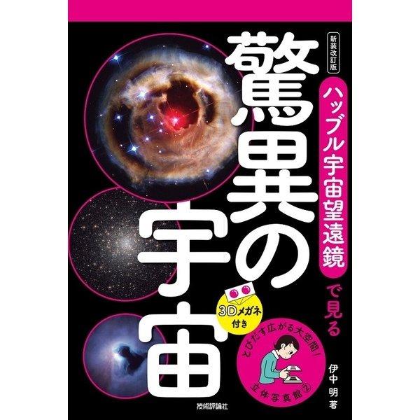 立体写真館2 新装改訂版 ハッブル宇宙望遠鏡で見る驚異の宇宙 [単行本]
