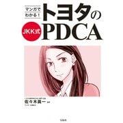 マンガでわかる! トヨタのJKK式PDCA [単行本]