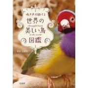 鳴き声が聴ける 世界の美しい鳥図鑑 [単行本]