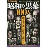 完全保存版 昭和の「黒幕」100人 [単行本]