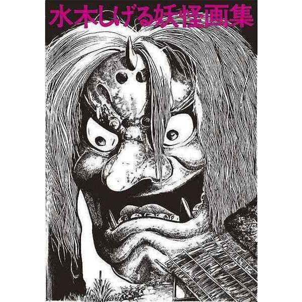 水木しげる妖怪画集 愛蔵復刻版 [単行本]