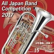 全日本吹奏楽コンクール2017 Vol.15 大学・職場・一般編Ⅴ