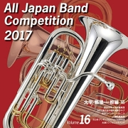 全日本吹奏楽コンクール2017 Vol.16 大学・職場・一般編Ⅵ