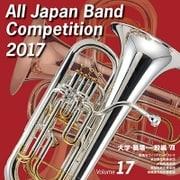 全日本吹奏楽コンクール2017 Vol.17 大学・職場・一般編Ⅶ
