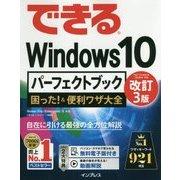 できるWindows10パーフェクトブック困った!&便利ワザ-Home/Pro/Enterprise/S対応 [単行本]