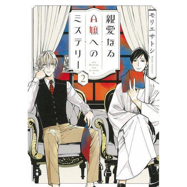親愛なるA嬢へのミステリー 2(KCx ITAN) [コミック]