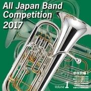 全日本吹奏楽コンクール2017 Vol.1 中学校編Ⅰ