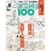 ニッポンの国宝100 2017年 10/31号 [雑誌]