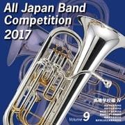 全日本吹奏楽コンクール2017 Vol.9 高等学校編Ⅳ