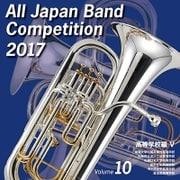 全日本吹奏楽コンクール2017 Vol.10 高等学校編Ⅴ