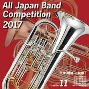 全日本吹奏楽コンクール2017 Vol.11 大学・職場・一般編Ⅰ