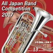 全日本吹奏楽コンクール2017 Vol.13 大学・職場・一般編Ⅲ
