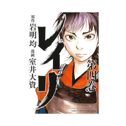 レイリ 4(少年チャンピオン・コミックスエクストラ) [コミック]