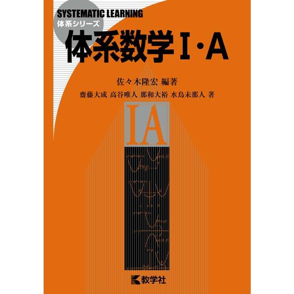 赤本813 体系数学1・A 2018年版 [全集叢書]