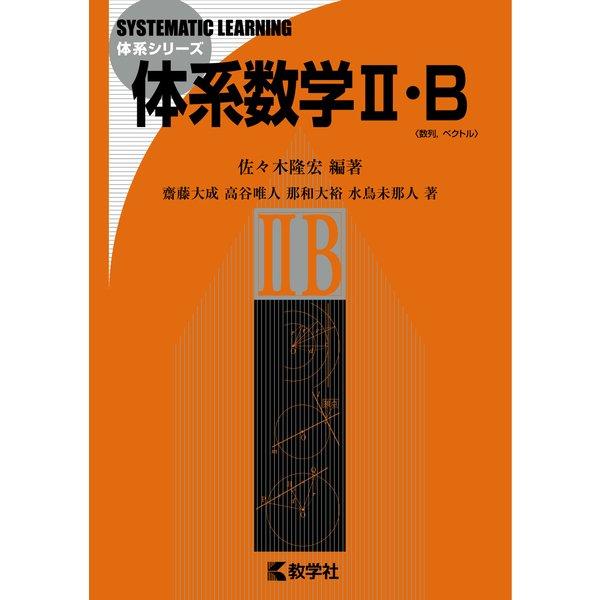 赤本814 体系数学2・B 2018年版 [全集叢書]