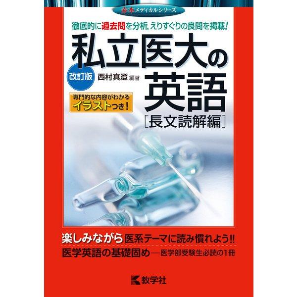 赤本802 私立医大の英語(長文読解編) 2018年版 [全集叢書]