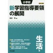 小学校新学習指導要領の展開 生活編〈平成29年版〉 [単行本]