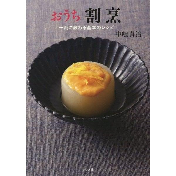 おうち割烹―一流に教わる基本のレシピ [単行本]