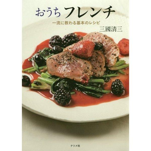 おうちフレンチ―一流に教わる基本のレシピ [単行本]