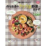 決定版!毎日食べたい!作りおきのラクうま野菜おかず350(ほめられHappyレシピ) [単行本]