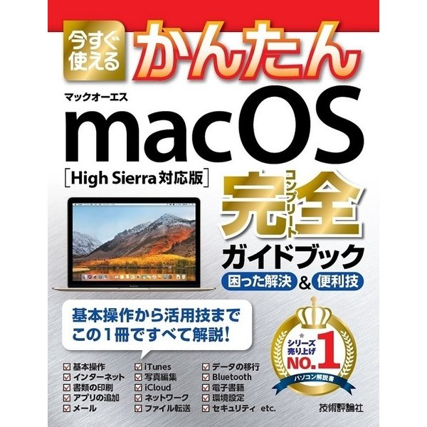 今すぐ使えるかんたん macOS 完全ガイドブック[High Sierra対応版] [単行本]