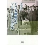 """アメリカ創価学会""""SGI-USA""""の55年 [単行本]"""