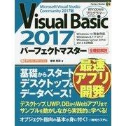 VisualBasic2017パーフェクトマスター―全機能解説 Windows10完全対応。Windows8.1/7 SP1/Windows Server 2026/2012 R2対応(Perfect Master〈174〉) [単行本]