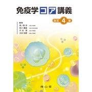 免疫学コア講義 改訂4版 [単行本]