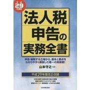 法人税申告の実務全書〈平成29年度版〉 [単行本]