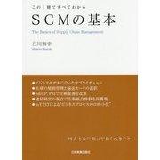この1冊ですべてわかるSCMの基本 [単行本]