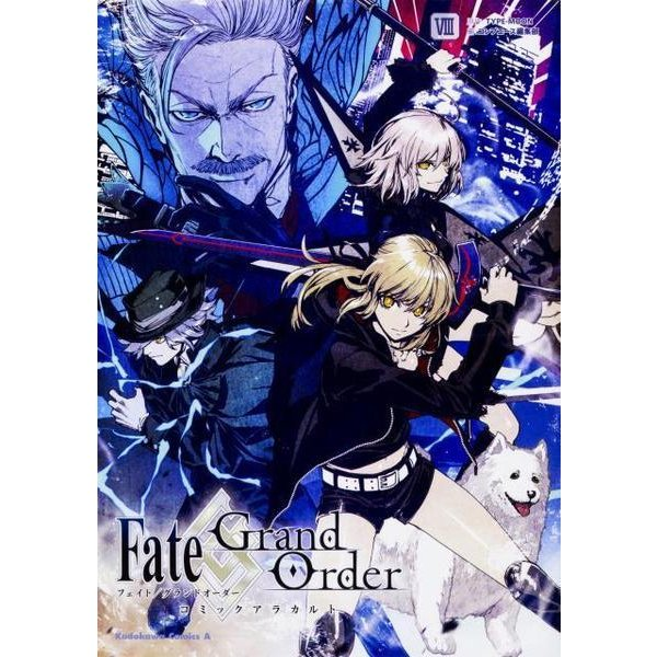 Fate/Grand Orderコミックアラカルト 8(角川コミックス・エース) [コミック]