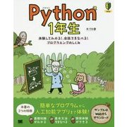 Python1年生―体験してわかる!会話でまなべる!プログラミングのしくみ [単行本]
