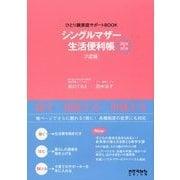 シングルマザー生活便利帳 六訂版 (ひとり親家庭サポートBOOK) [単行本]