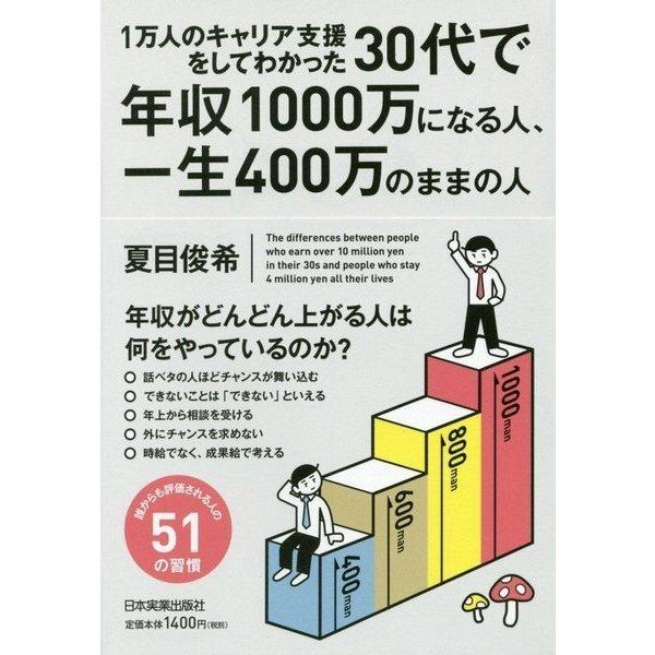 30代で年収1000万になる人、一生400万のままの人―1万人のキャリア支援をしてわかった [単行本]