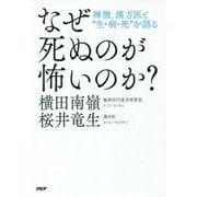 """なぜ死ぬのが怖いのか?―禅僧、漢方医と""""生・病・死""""を語る [単行本]"""