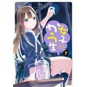 女子かう生 7(アクションコミックス) [コミック]