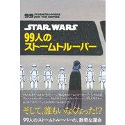 STAR WARS 99人のストームトルーパー [単行本]