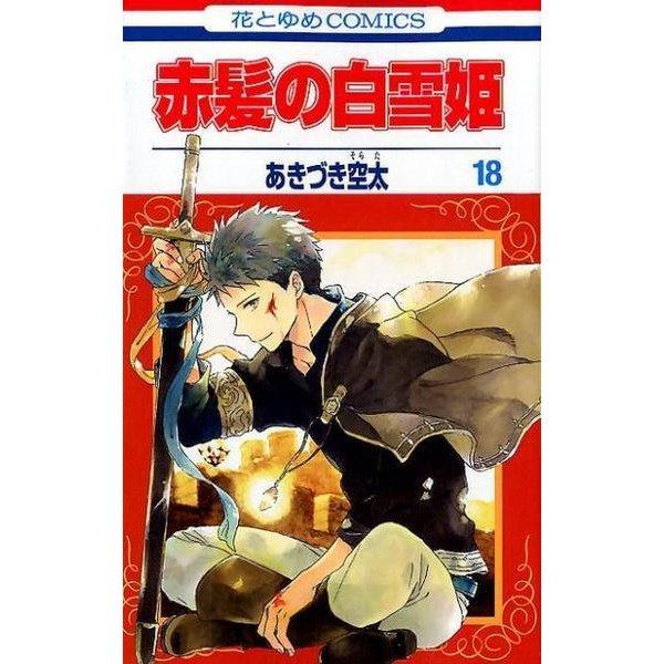 赤髪の白雪姫 18(花とゆめCOMICS) [コミック]