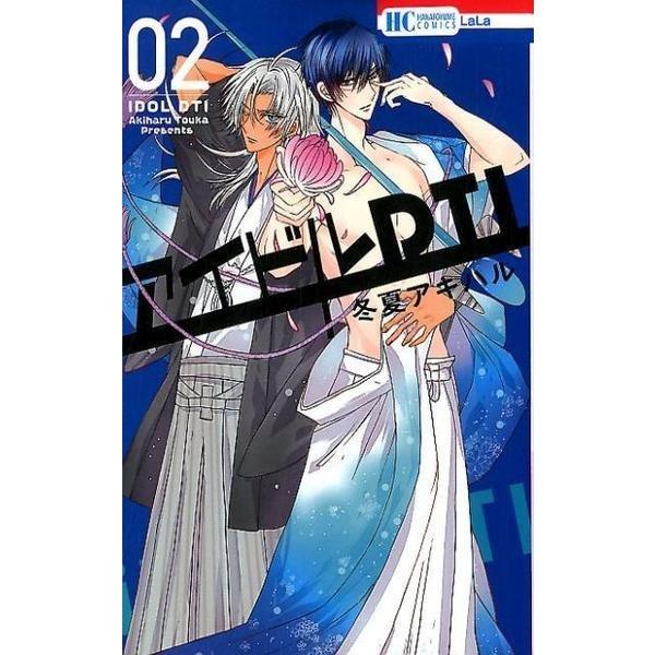 アイドルDTI 2(花とゆめCOMICS) [コミック]