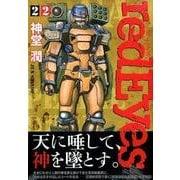 red Eyes 22(講談社コミックスデラックス) [コミック]