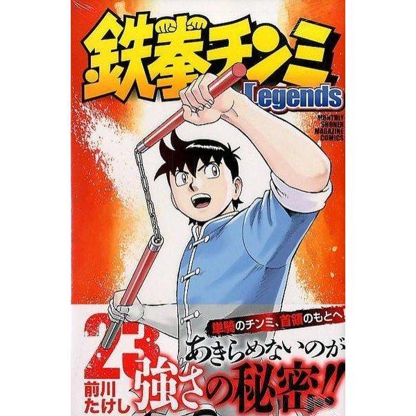 鉄拳チンミLegends 23(月刊マガジンコミックス) [コミック]