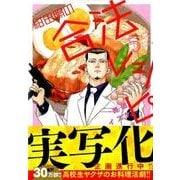 紺田照の合法レシピ 5(KCデラックス) [コミック]