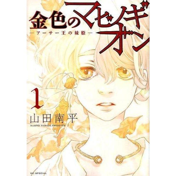 金色のマビノギオン-アーサー王の妹姫 1(花とゆめCOMICSスペシャル) [コミック]